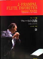 FLUTE FAVOURITES Volume 2 Japanese Melodies